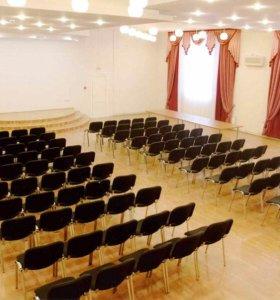 Зал для семинаров и конференций
