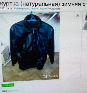 Кож.куртка с подкладом.(натуральная)