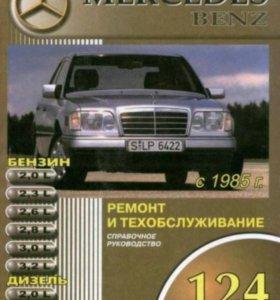 Руководство Mercedes-Benz 124-серии 1985-93
