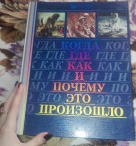 Очень интересная и познавательная книга