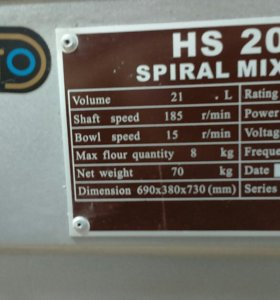 Тестомес 20 литров