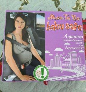 Адаптор автомобильного ремня для беременных
