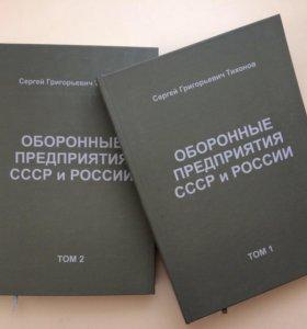 Тихонов С. Г. Оборонные предприятия СССР и России
