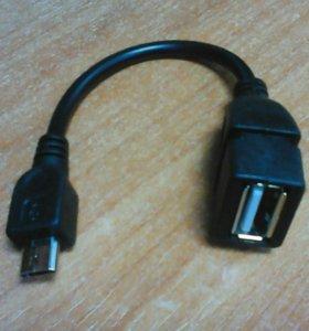 Переходник штекер USB - гнездо USB