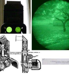 Прибор ночного видения ТВН-2