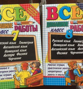Учебники 7-8 класс