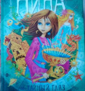 "Книга ""Нина и тайный глаз Атлантиды."""
