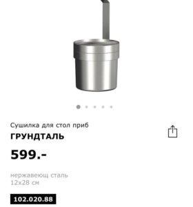 Сушилка для столовых приборов Грундталь