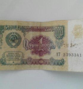 Рубль 1991г.