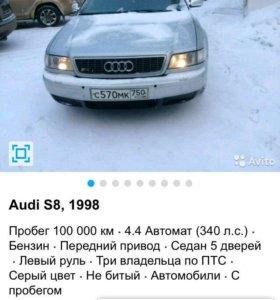 Ауди s8 1998г