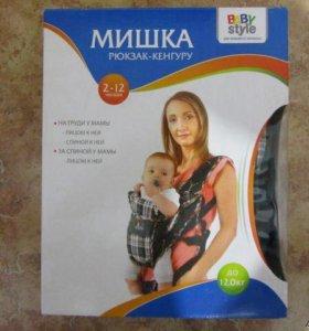 Рюкзак кенгуру Baby style