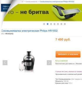 Philips соковыжималка
