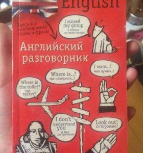 Разговорник английский