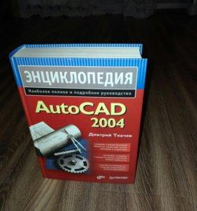 Энциклопедия autocad