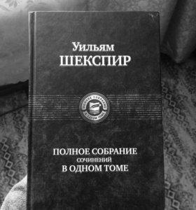 Полный сборник сочинений Уильяма Шекспира