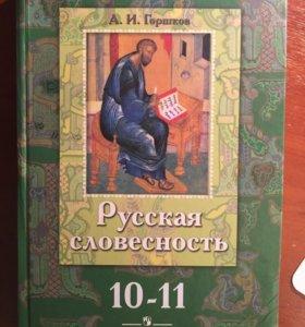 Русская словесность (учебник)