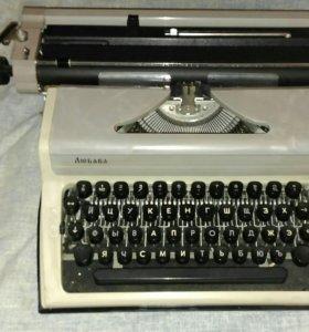 Печатная машинка Любава