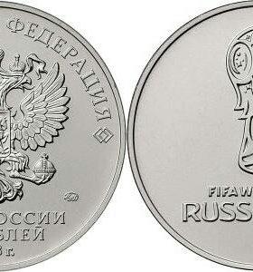 """25 рублей """"ФИФА 2018"""""""
