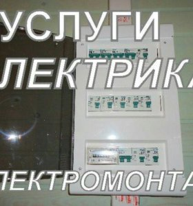 Электрик.Тел.8 953 409 0556.