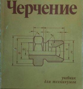 Учебник по черчению для техникумов