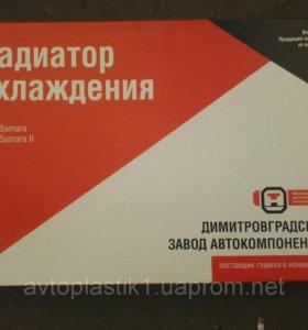 Радиатор охлаждения димитроград на ваз 2101-07