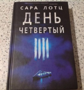 """Сара Лотц """"Четвертый день"""""""