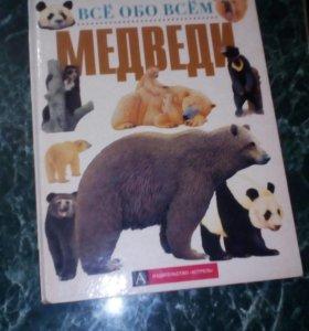 Книга медведи