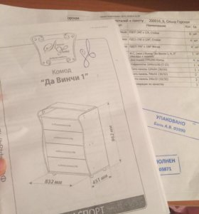 Тумба/ пеленальный стол