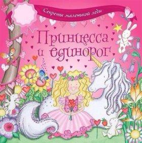 """Книжка """"Принцесса и единорог"""" 🦄"""