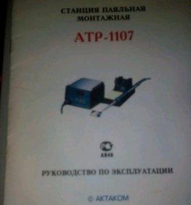 """Станция пояльная монтажная""""Артком"""""""