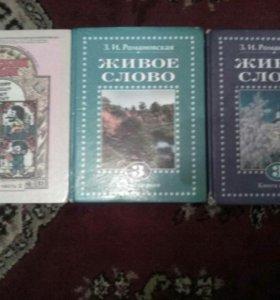 Книги 3 класса