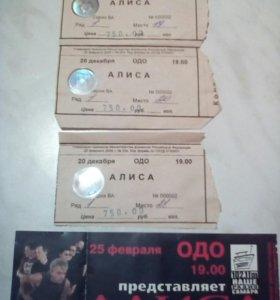 Билеты на концерт рок группы Алиса 2000 год