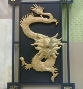 Панно Золотой дракон