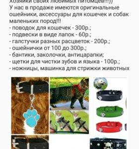 Продам аксессуары для кошек и собак