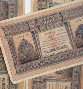 Николай 2. Один рубль 1898год
