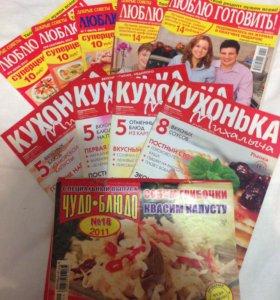 Журналы с рецептами и полезными советами