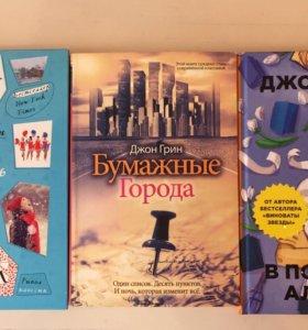 Прекрасные книги современных авторов