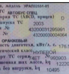 Продам УРАЛ ВАХТОВКУ