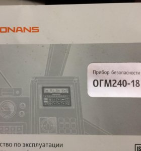 Прибор безопасности ОГМ240-18