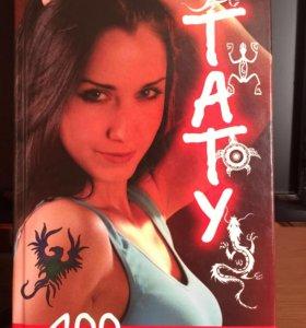 Книги про татуировки
