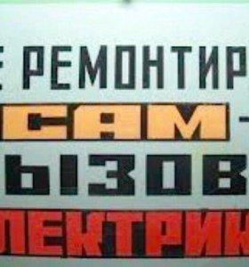 Услуги электрика 89146700749