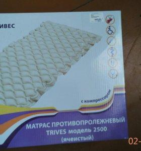 Матрас противопролежневый TRIVES 2500
