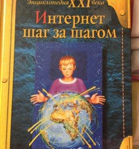 Книга Интернет шаг за шагом
