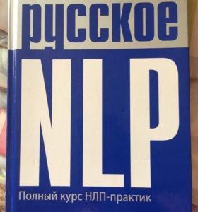 Книга Русское НЛП