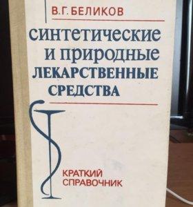 Книги по фармации