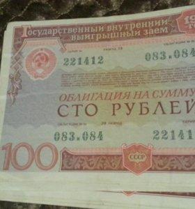 Облигации номиналом 100 рублей 1982 года