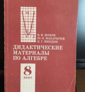 Учебное пособие по алгебре и геометрии
