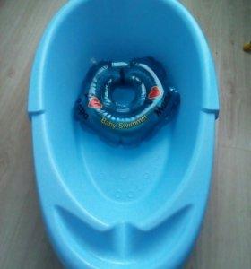 Детская ванночка+круг на шею для купания