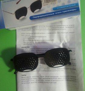 Новые очки - тренажёры перфорационные