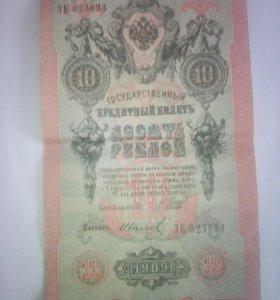 Продаю Старинные кредитные билеты
